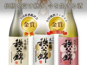 秩父錦 メインイメージ 伝統を受け継ぎ、今を生きる酒