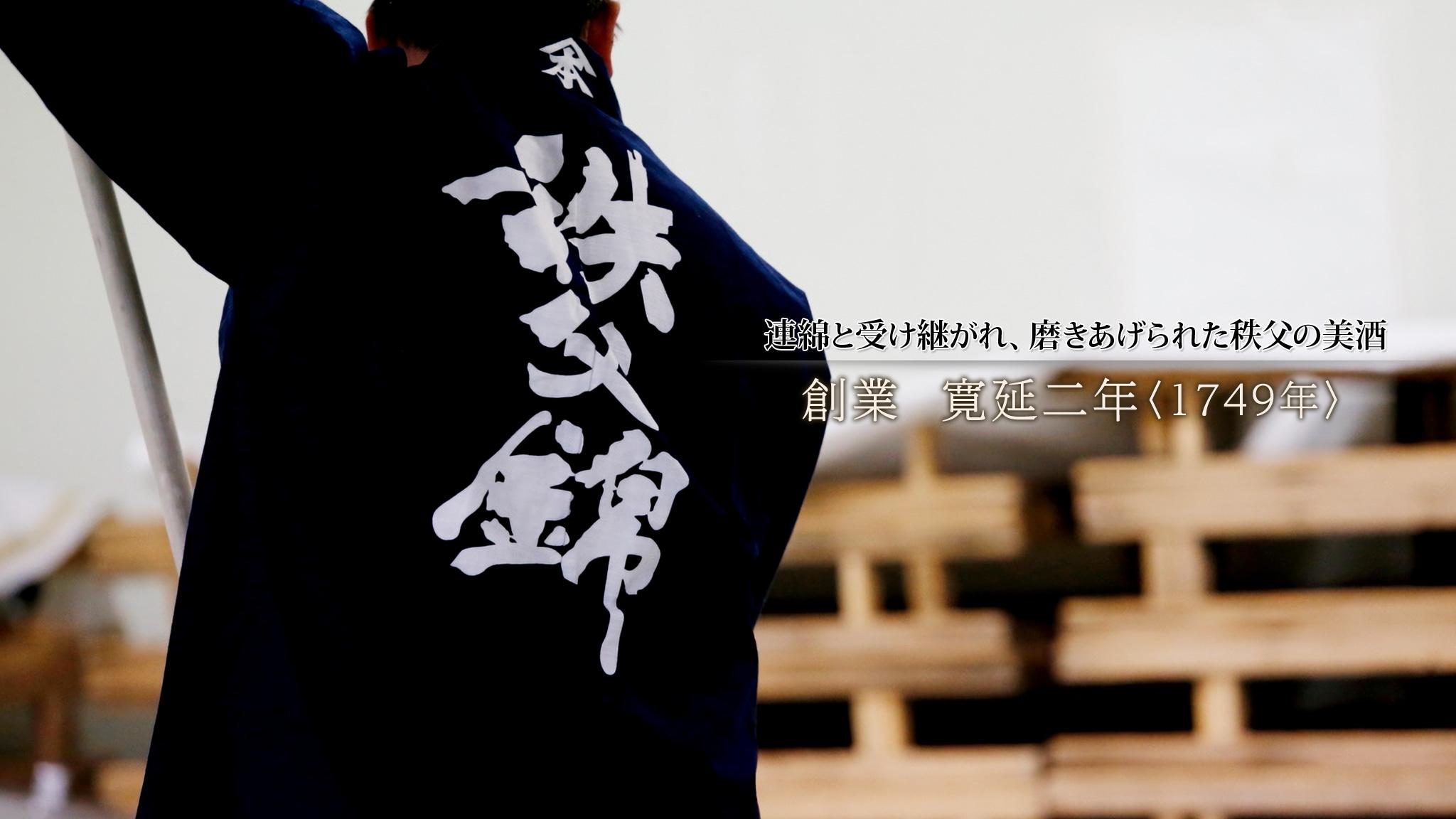 秩父錦 メインイメージ 創業 寛延二年(1749年)
