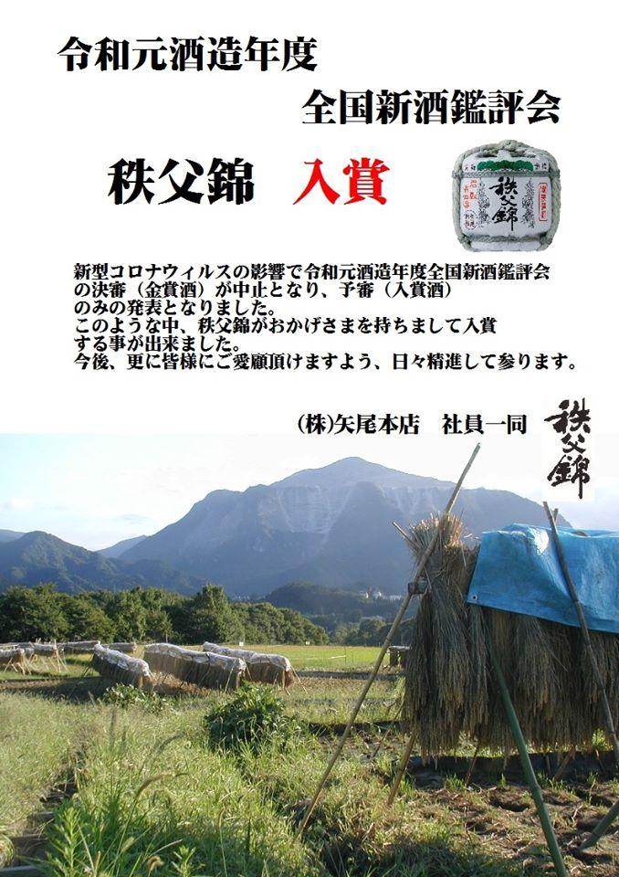 全国新酒鑑評会秩父錦入賞