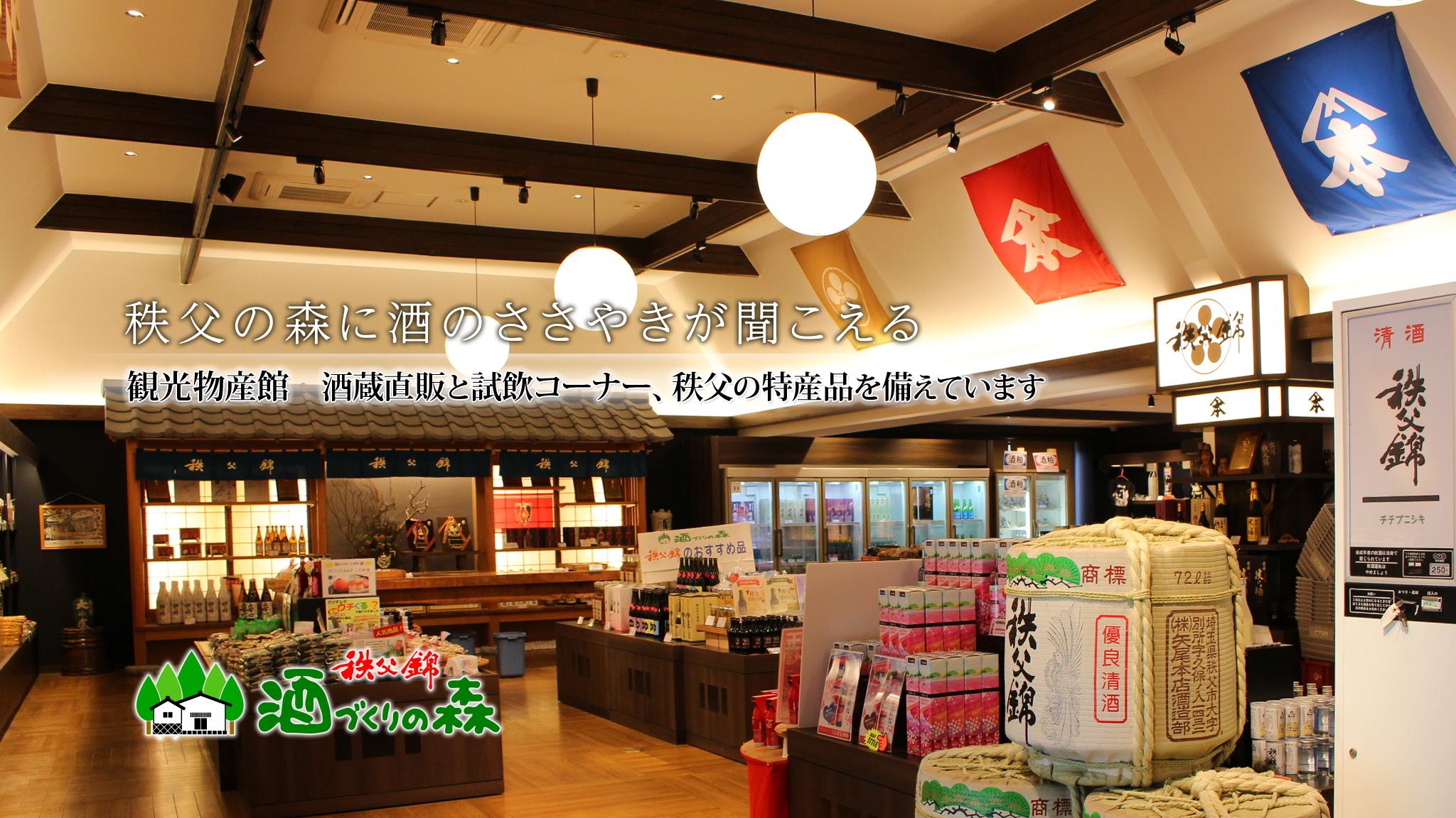 秩父錦 メインイメージ 酒蔵資料館 酒造り270年の歴史